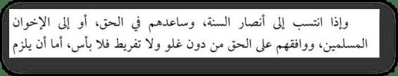 Bin Baz i sotrudnichestvo s ihvanami - 551. Клевета Раби'а аль-Мадхали в адрес Сейид Кутба