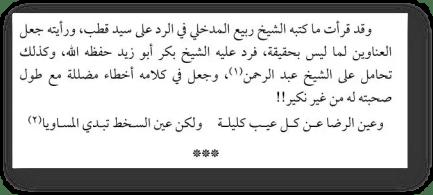 Dzhibrin i glavy Madhali. 640x287 - 551. Клевета Раби'а аль-Мадхали в адрес Сейид Кутба