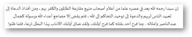 Ibn Ukalja o Kutbe - 551. Клевета Раби'а аль-Мадхали в адрес Сейид Кутба