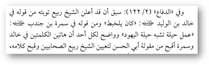 Madhali i ego pokajanie v rugani sahaba - 551. Клевета Раби'а аль-Мадхали в адрес Сейид Кутба