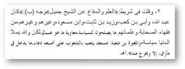Madhali i sahaby 2 640x239 - 551. Клевета Раби'а аль-Мадхали в адрес Сейид Кутба