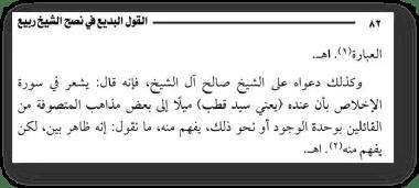 Salih i vahdat Kutba - 551. Клевета Раби'а аль-Мадхали в адрес Сейид Кутба