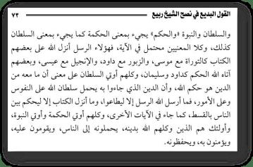 Sejid Kutb i Musa 1 - 551. Клевета Раби'а аль-Мадхали в адрес Сейид Кутба