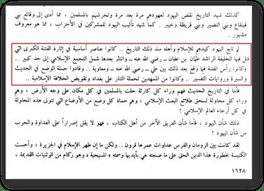 Sejid o spodvizhnikah v Ziljal - 551. Клевета Раби'а аль-Мадхали в адрес Сейид Кутба