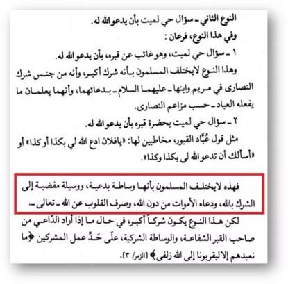 Bakr Abu Zejd o vzyvanii k mertvym - 552. Барзах, могилы, их обитатели и взывание к ним