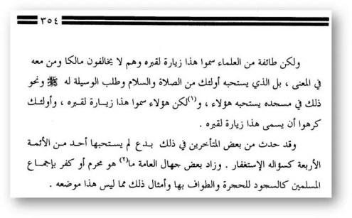 Ibn Tejmija i rad na Ihnai - 552. Барзах, могилы, их обитатели и взывание к ним