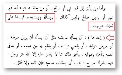 Ibn Tejmijja i tadlis o vzyvanii - 552. Барзах, могилы, их обитатели и взывание к ним
