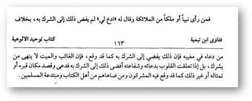 Ibn Tejmijja i vzyvanie k angelam - 552. Барзах, могилы, их обитатели и взывание к ним