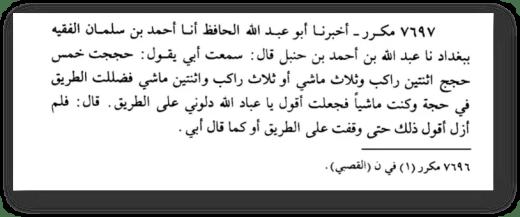 ahmad praktikuet dannyj hadis 640x267 - 557. Обращение к присутствующим ангелам