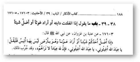 at tabarani podtverzhdaet hadis utby ibn gazvana 640x285 - 557. Обращение к присутствующим ангелам