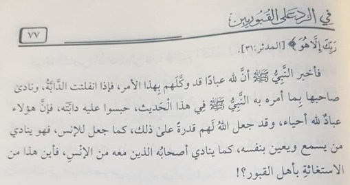 hamad ali mamar i angly 2 640x338 - 557. Обращение к присутствующим ангелам