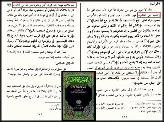 ibn baz i angely 1 640x477 - 557. Обращение к присутствующим ангелам