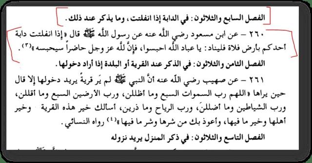 ibn kajim i angely 640x335 - 557. Обращение к присутствующим ангелам