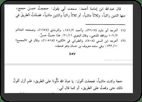 ibn muflih i prktika ahmada hadisa ob angelah 640x460 - 557. Обращение к присутствующим ангелам