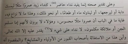 ibn sahman i angely 640x223 - 557. Обращение к присутствующим ангелам