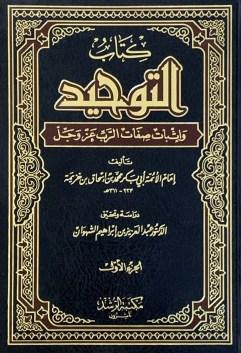 "587. kniga kitab at tauhid ibn huzejmy i napadki filosofov na jetu knigu 437x640 - 587. Книга ""Китаб ат-Таухид"" Ибн Хузеймы, и нападки философов на эту книгу"