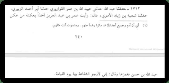 umar ibn abdulaziz i shafaat 640x315 - 593. Попросить живого ходатайствовать за тебя в судный день