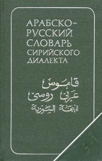 Арабско-русский словарь сирийского диалекта