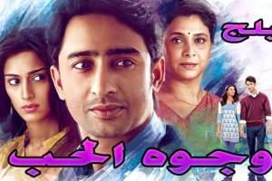 جميع حلقات مسلسل وجوه الحب الجزء الثاني مترجم أحداث على لودي نت و zee alwan