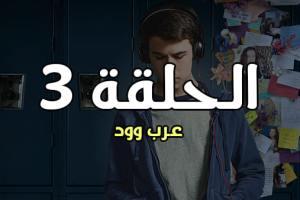 مسلسل 13 reasons why الحلقة الثالثة كاملة أحداث مترجمة للعربية – 13 reasons why الحلقة 3