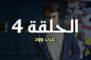 مسلسل 13 reasons why الحلقة الرابعة كاملة أحداث مترجمة للعربية – 13 reasons why الحلقة 4