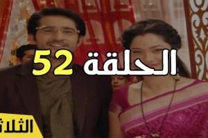 مسلسل رباط الحب 4 الحلقة 52 الثلاثاء 1-8-2017