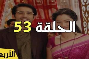 مسلسل رباط الحب 4 الحلقة 53 الأربعاء 2-8-2017