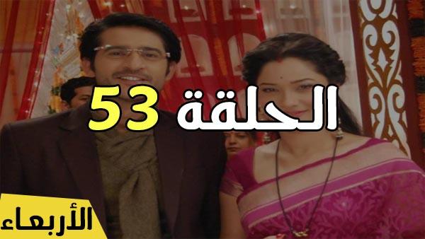 مسلسل رباط الحب 4 الحلقة 53