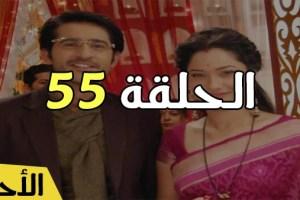 مسلسل رباط الحب 4 الحلقة 55 الأحد 6-8-2017