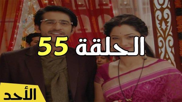 مسلسل رباط الحب 4 الحلقة 55