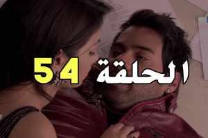 احداث مكانك في القلب هو القلب كله 2 الحلقة 54 – مسلسل مكانك في القلب هو القلب كله الجزء الثاني