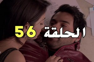 مسلسل مكانك في القلب هو القلب كله 2 الحلقة 56 الخميس 17-8-2017