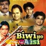 أول فيلم لسلمان خان