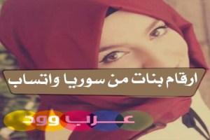ارقام بنات سوريا للزواج 2018 جديدة وشغالة
