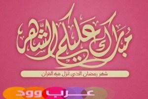 حالات واتس اب رمضانيه 2018