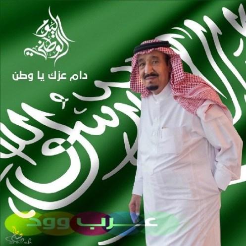 حالات واتس عن السعوديه