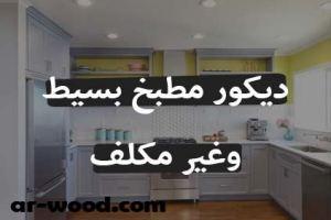 ديكور مطبخ بسيط وغير مكلف