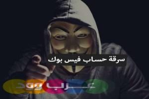 سرقة حساب فيس بوك بدون برامج