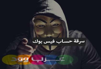 سرقة حساب فيس بوك