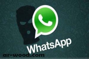 برنامج تجسس على محادثات الواتس اب
