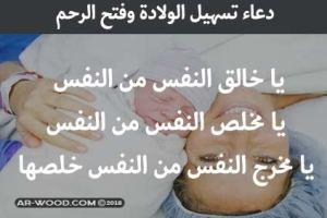 دعاء تسهيل الولادة وفتح الرحم