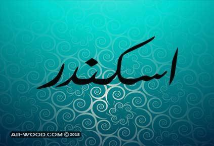 معنى اسم اسكندر في الاسلام