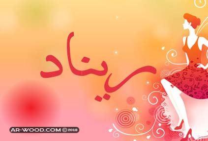 معنى اسم ألين في لسان العرب