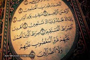 تفسير قراءة سورة الفاتحة على الجن في المنام