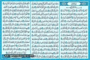 فضل سورة الرحمن لابن باز
