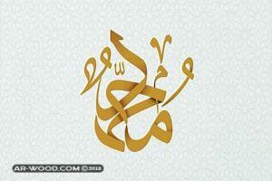 الصلاة على النبي في المنام للعزباء