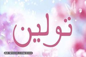 معنى اسم تولين فى الاسلام