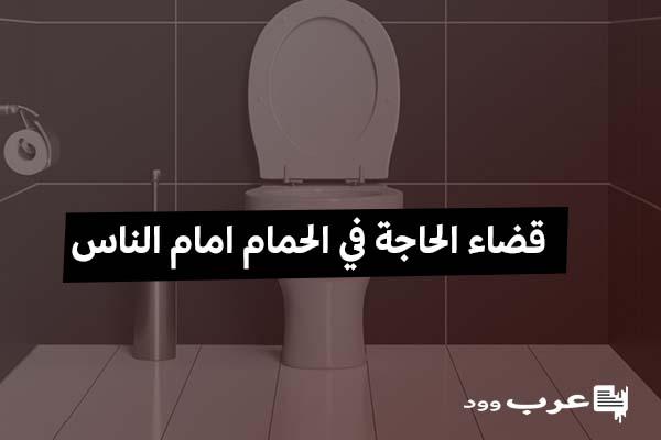 تفسير حلم قضاء الحاجة في الحمام امام الناس