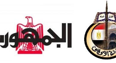 صورة مسابقة الأوقاف والجمهورية الثقافية الكبرى (نبي الرحمة) .. ربيع الأول 1443هـ