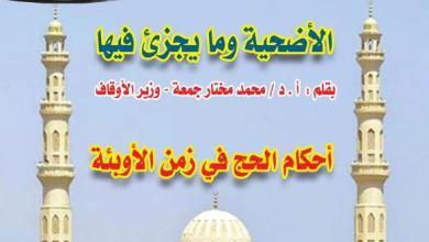"""صورة صدر حديثًا وحاليًا مع الباعة """"مجلة منبر الإسلام"""" عدد شهر ذي القعدة 1442هـ"""